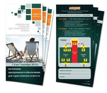 A&P подготовят для вас индивидуальный вариант рекламной полиграфии