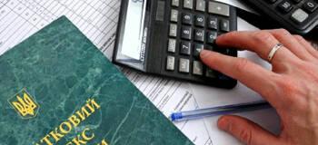 Налоговое право. Предоставление юридических услуг в Украине