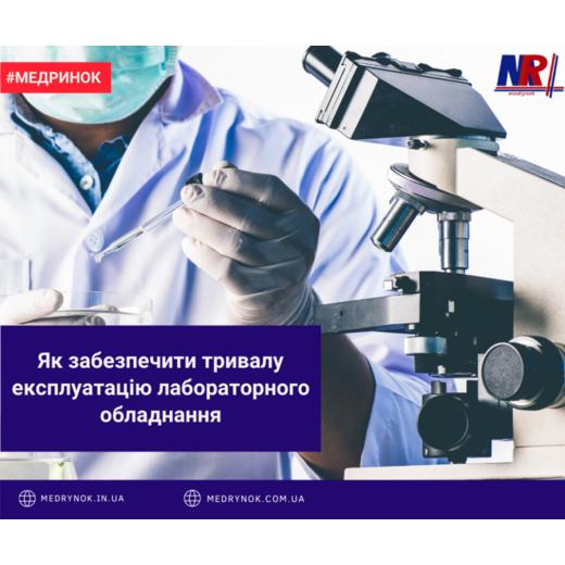 Як забезпечити тривалу експлуатацію лабораторного обладнання