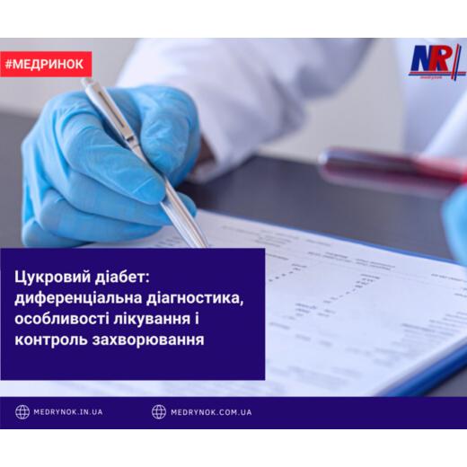 Цукровий діабет: диференціальна діагностика, особливості лікування і контроль захворювання
