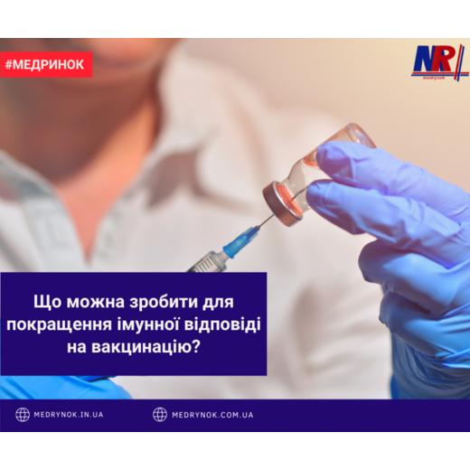 Що можна зробити для покращення імунної відповіді на вакцинацію?