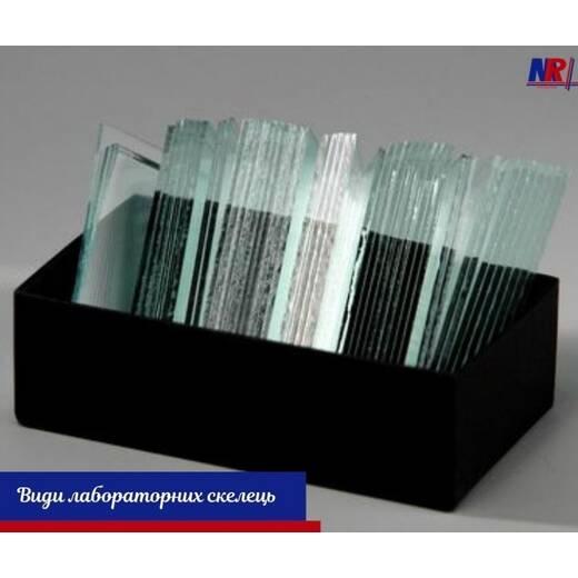 Виды лабораторных стекол