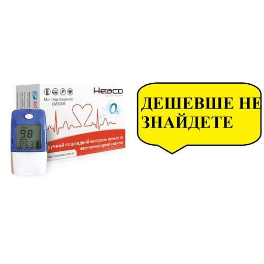 Пульсоксиметр СMS50B