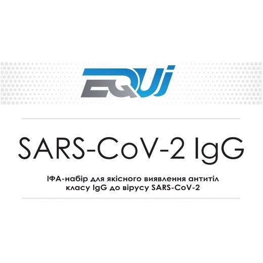 ІФА набір на коронавірус EQUI SARS-CoV-2 IgG EI-163