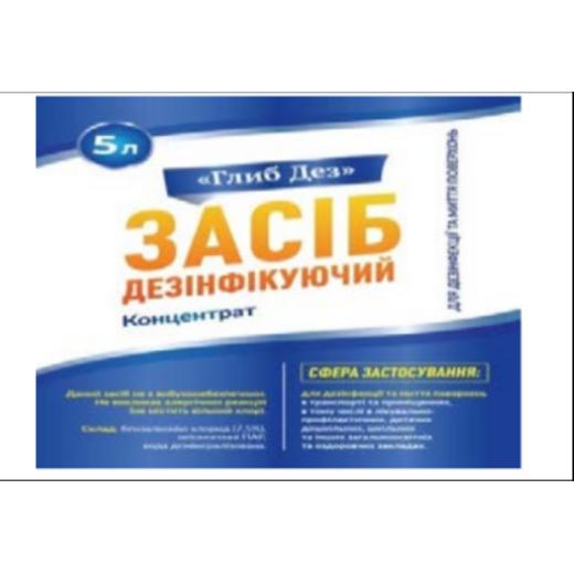 """Дезинфицирующее средство для обработки поверхностей """"ГлибДез"""", Концентрат. 5л.(кан)"""