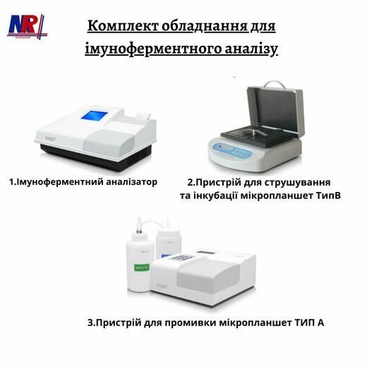 Комплект обладнання для імуноферментного аналізу