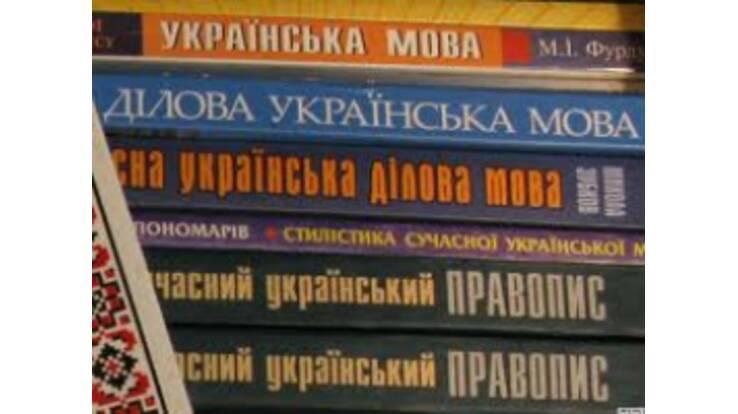 Нардепов заставят выучить украинский язык и историю отечества