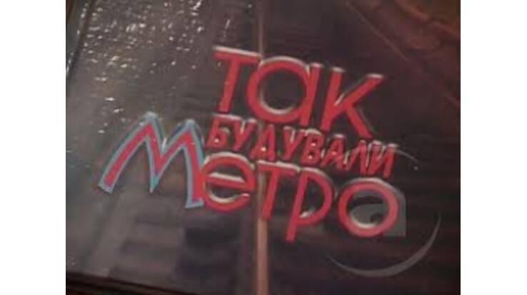 Нова станція метро обійшлась Харкову в 431 мільйон гривень