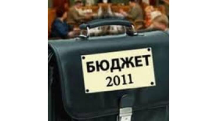 Верховна Рада дала Україні бюджет-2011!