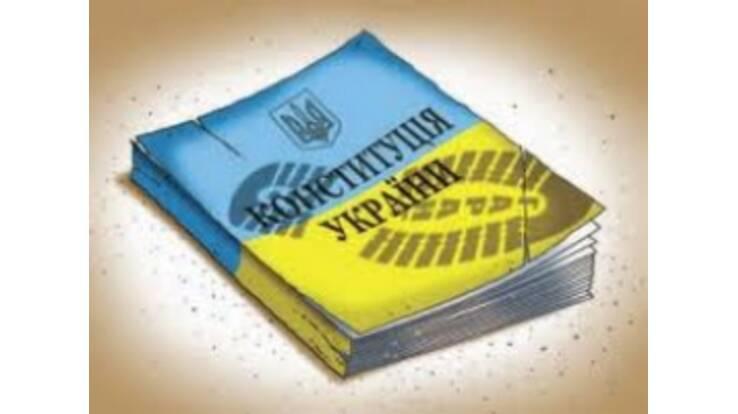 Венецианская комиссия подвергла сомнению легитимность Конституции Украины?