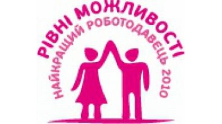 80 українських компаній візьмуть участь у конкурсі на кращого роботодавця