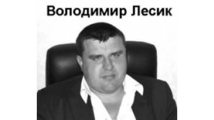 Зник Володимир Лесик. Репресії проти громадських активістів відновлюються?