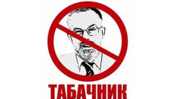 Табачника привлекут к суду за закрытие львовского заповедника