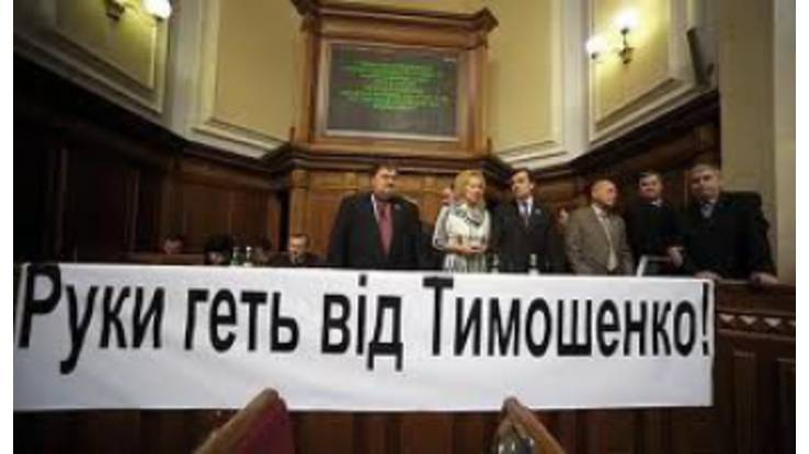 """Українська інтелігенція висловила своє """"фе"""" Януковичу за переслідування Тимошенко"""