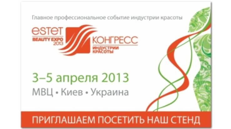 """Компанія """"СпортМедІмпорт"""" стане учасником Конгресу Estet Beauty Expo 2013"""