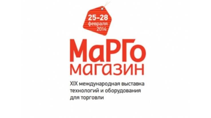 """Выставка технологий и оборудования для торговли """"МаРГо"""" переносится"""