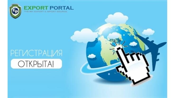 Украинским компаниям доступна торговая платформа Export Portal