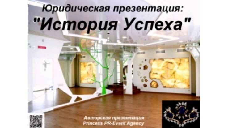 Юридическая презентация-вечеринка: «История Успеха» 20.12.15. Киев