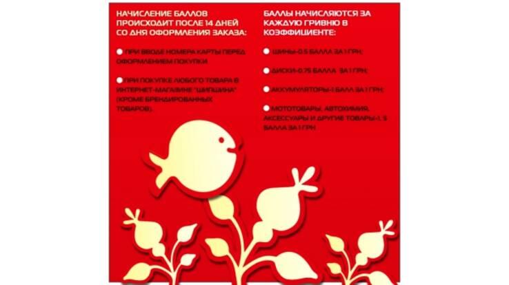 «ШипШина» присоединилась к Программе вознаграждений «Фишка»