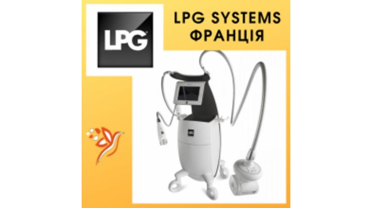 Апарати LPG Systerms Франція!
