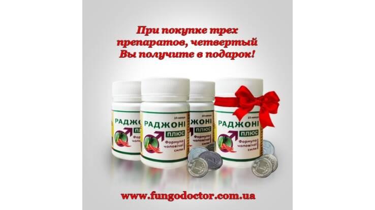 Акція на препарат «Раджоні Плюс»!