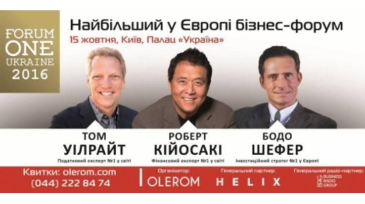 Бизнес-форум для лидеров, которые меняют мир, 15.10.2016, Киев