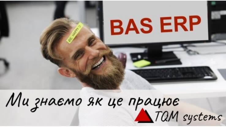 Выход на рынок Украины новой ERP системы