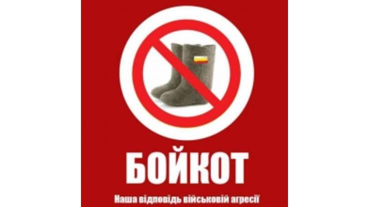 Львов решил отказаться от российских товаров