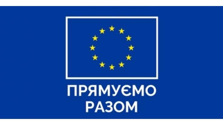 """Семинар от Представительства ЕС для бизнеса Волынской области """"Как найти бизнес-партнера в Европейском Союзе""""?"""