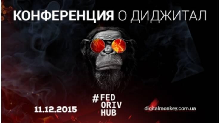 Конференция Digital Monkey