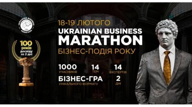 Ukrainian Business Marathon у Львові