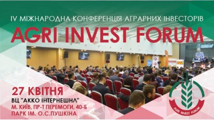 Аграрії зберуться для обговорення взаємодії держави та агробізнесу ― Agri Invest Forum 2017