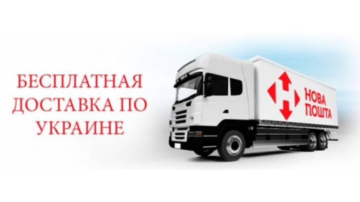Доставка  - БЕСПЛАТНО - по всей Украине