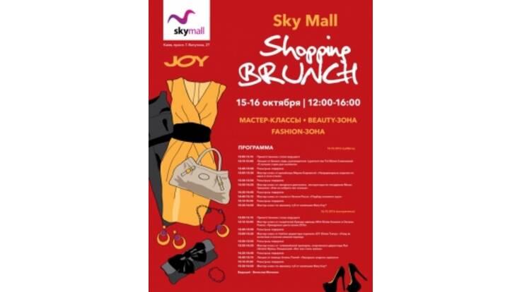 В ТРЦ SKY MALL состоится третий Sky Mall Shopping Brunch, 15-16.10.2016, Киев
