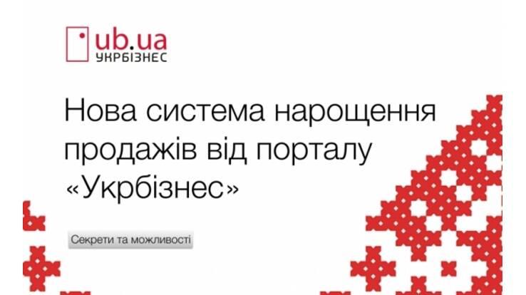 """Презентація порталу """"Укрбізнес"""" у Львові. Ефективні інструменти для розвитку Вашого бізнесу"""