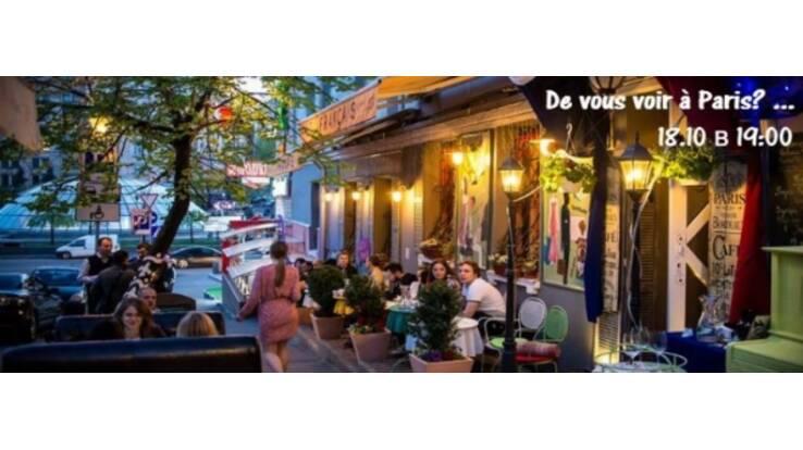Гастро Клуб приглашает на мастер-класс французской кухни