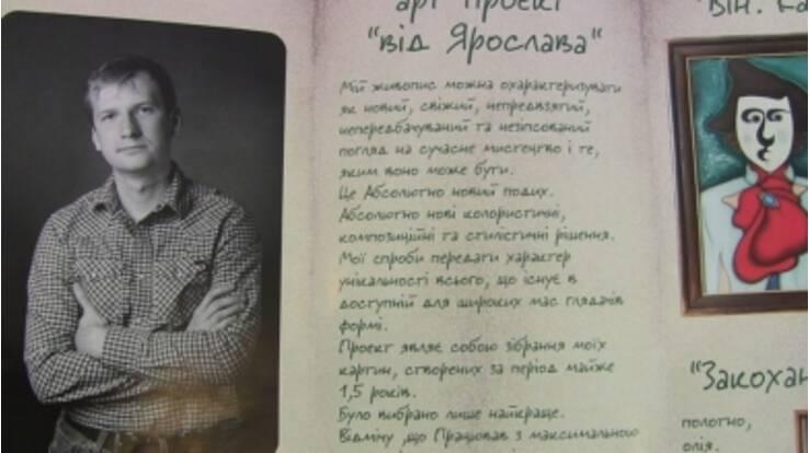 Київська галерея «Митець»  презентувала виставку Ярослава Стеценка