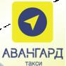 """Такси """"Авангард"""""""