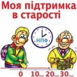 """""""Пенсійні фонди Азарова"""" запрацюють аж з 2013 року"""