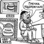 Для кілограма гречки дали максимум в ціні 8,37 гривень