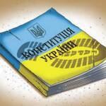 Українці проти кучмівської Конституції
