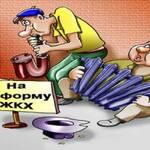 Реформи ЖКГ цьогоріч потягнуть з держбюджету 5.6 мільярда гривень
