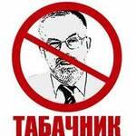 Табачника притягнуть до суду за закриття львівського заповідника