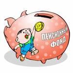 Надходження до Пенсійного фонду зросли майже на 6 млрд.гривень