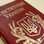 Американський суддя проти змін української конституції