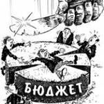 """Бюджет-2011: дія друга """"Перегляд"""""""