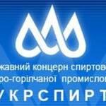 """""""Укрспирт"""" шукає в кого позичити 800 млн гривень"""