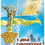 Україна святкує 15 річницю прийняття Конституції