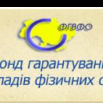 З Фонду гарантування вкладів фізосіб зникло 444 млн. гривень