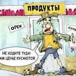 В Україні за вересень подорожчало 80% всіх товарів